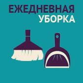 ежедневная уборка киев