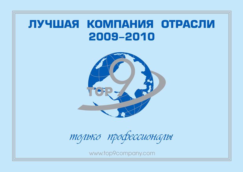 sertifikat2009_01